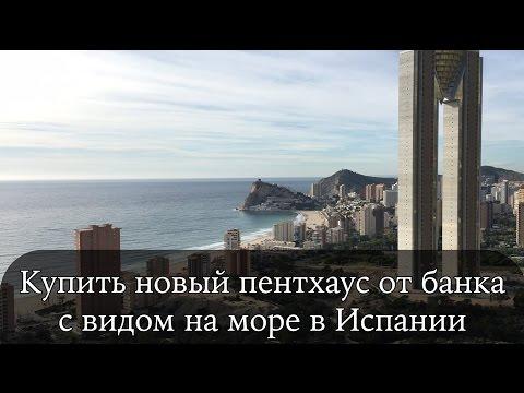 Купить новый пентхаус от банка с видом на море в Испании Бенидорм. Недвижимость в Испании