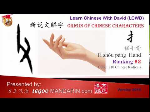 Origin of Chinese Characters - 1532 拜 worship on bend knees; kowtow