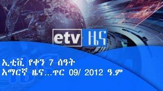 ኢቲቪ የቀን 7 ሰዓት አማርኛ ዜና…ጥር 09/ 2012 ዓ.ም  etv