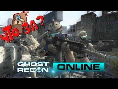 Что за Ghost Recon Online ?