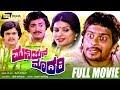 Muniyana Madari -- ಮುನಿಯನ ಮಾದರಿ |Kannada Full HD Movie|FEAT. Shankarnag, Kokila Mohan video download