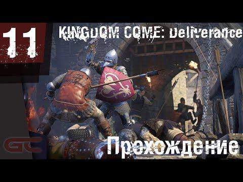 KINGDOM COME: Deliverance ● Прохождение #11● ПОМОГАЕМ БОЛЬНЫМ