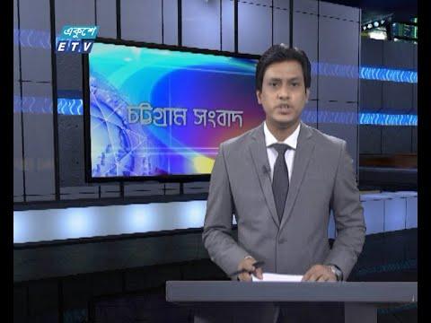 06 PM News || সন্ধ্যা ০৬টার সংবাদ || চট্টগ্রাম সংবাদ || 08 August 2020 || ETV News