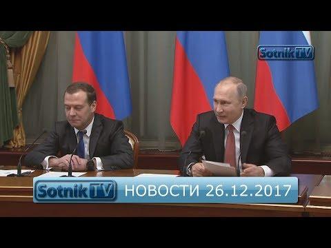 ИНФОРМАЦИОННЫЙ ВЫПУСК 26.12.2017