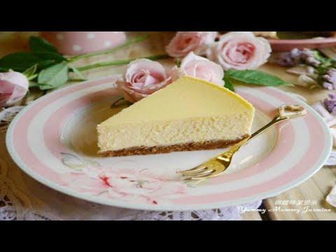 重乳酪蛋糕 * 輕盈爽口配方 & 做法