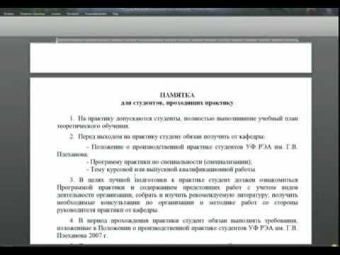 писать отчет по производственной практике пример Как писать отчет по производственной практике пример