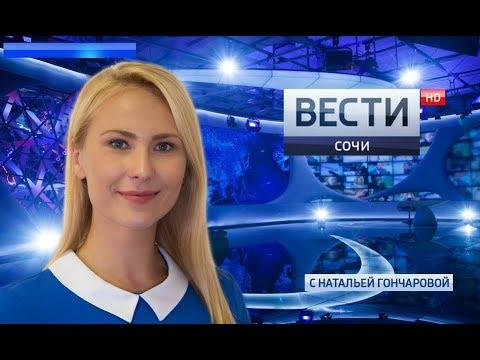 Вести Сочи 06.08.2018 17:40