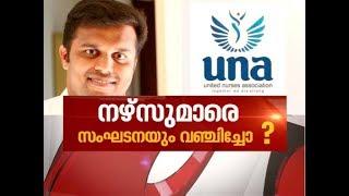 Video Financial fraud allegation against UNA | Asianet News Hour 15 MAR 2019 MP3, 3GP, MP4, WEBM, AVI, FLV Maret 2019