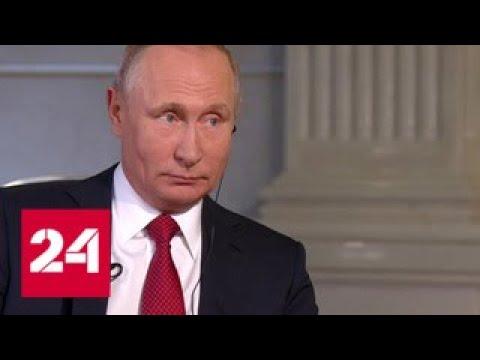 Интервью Владимира Путина австрийскому телеканалу ORF. Полное видео - Россия 24