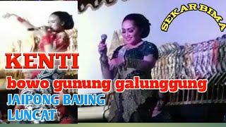 Video bowo bajing luncat # kenti # ki eko suwaryo  ( sekar bima ) MP3, 3GP, MP4, WEBM, AVI, FLV Desember 2018