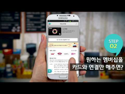 Video of 마이원 모바일 월렛- 내 신용카드에 멤버십을 담으세요!