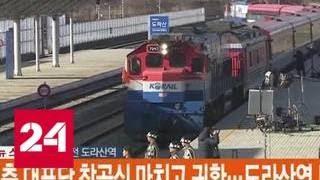 Северная и Южная Корея соединяют свои железные и автомобильные дороги — Россия 24