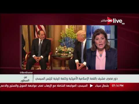 العرب اليوم - شاهد: خبايا كلمة الرئيس السيسي في القمّة الإسلاميّة الأميركية