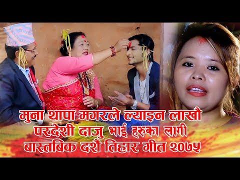 (तिज नसकिदै आउन थाले मनै रुवाउने दसैं तिहारका गीतहरु Muna Thapa Magar New Dashai Tihar Song 2075 - Duration: 11 minutes.)