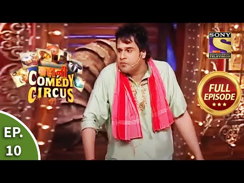 Kahani Comedy Circus Ki - कहानी कॉमेडी सर्कस की - Episode 10 - Full Episode
