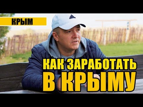 10 видов бизнеса для Крыма