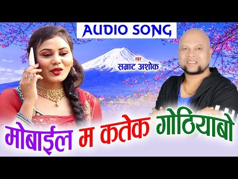 Samrat Ashok | Cg Song | Mobile Ma Katek Gothiyabo | New Chhattisgarhi Geet | Hd Video | 2019 | Avm