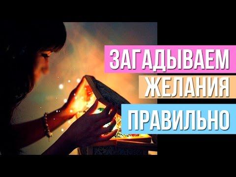 Как правильно сформулировать свое желание Вселенной - DomaVideo.Ru