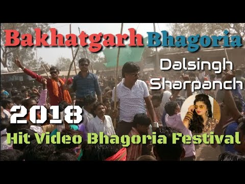 Video Bhagoria Mela  !! Bakhatgarh !! 2018 !! Part 01 !! MP Adivasi Song !! .mp4 download in MP3, 3GP, MP4, WEBM, AVI, FLV January 2017