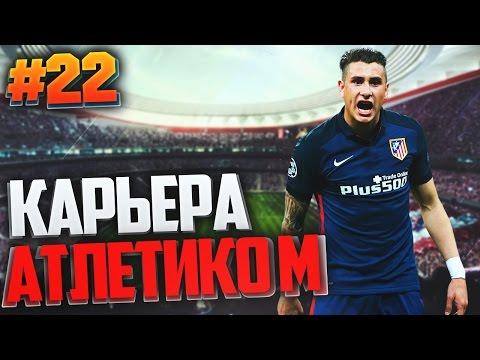 FIFA 17 Карьера за Атлетико Мадрид #22 - ПОЛУФИНАЛЬНЫЕ МАТЧИ И ЗАКРЫТИЕ ТО