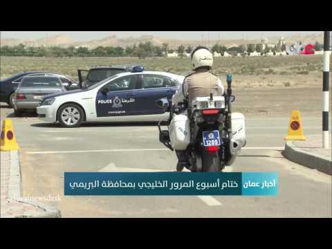 ختام أسبوع المرور الخليجي بمحافظة البريمي