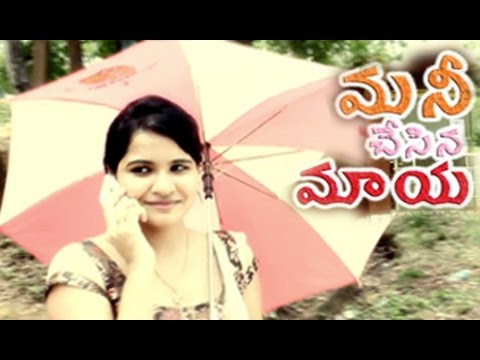 Money Chesina Maya || Telugu Short Film || By Avinash Thatikonda