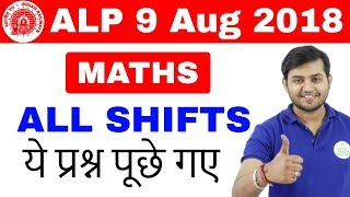 Video RRB ALP (9 Aug 2018, All Shift) Maths Questions || Exam Analysis & Asked Questions || Day 1 MP3, 3GP, MP4, WEBM, AVI, FLV Agustus 2018