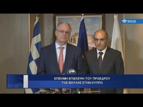 Βουλή – Ενημέρωση(Επίσημη επίσκεψη του Προέδρου της Βουλής των Ελλήνων στην Κύπρο)(12/09/2019)