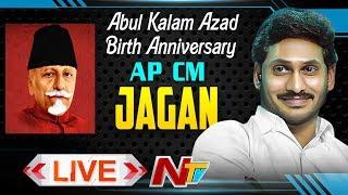 CM YS Jagan LIVE | Participates In Birth Anniversary Of Maulana Abul Kalam Azad