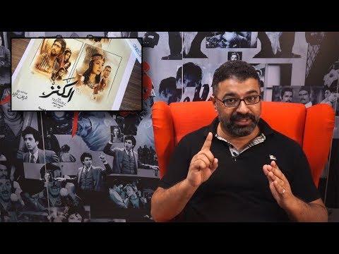 """مراجعة """"فيلم جامد"""" لـ """"الكنز"""": دور العمر لمحمد رمضان"""