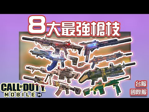 【KH】8大最強槍枝!台服國際服目前強勢槍枝主觀分析 決勝時刻M