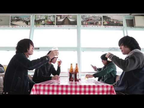 青い道 MV【乾杯Ver.】SPOT