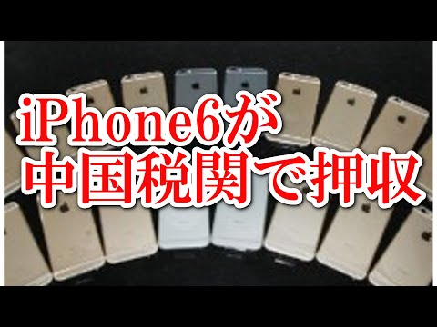 iPhone6が中国の税関で押収