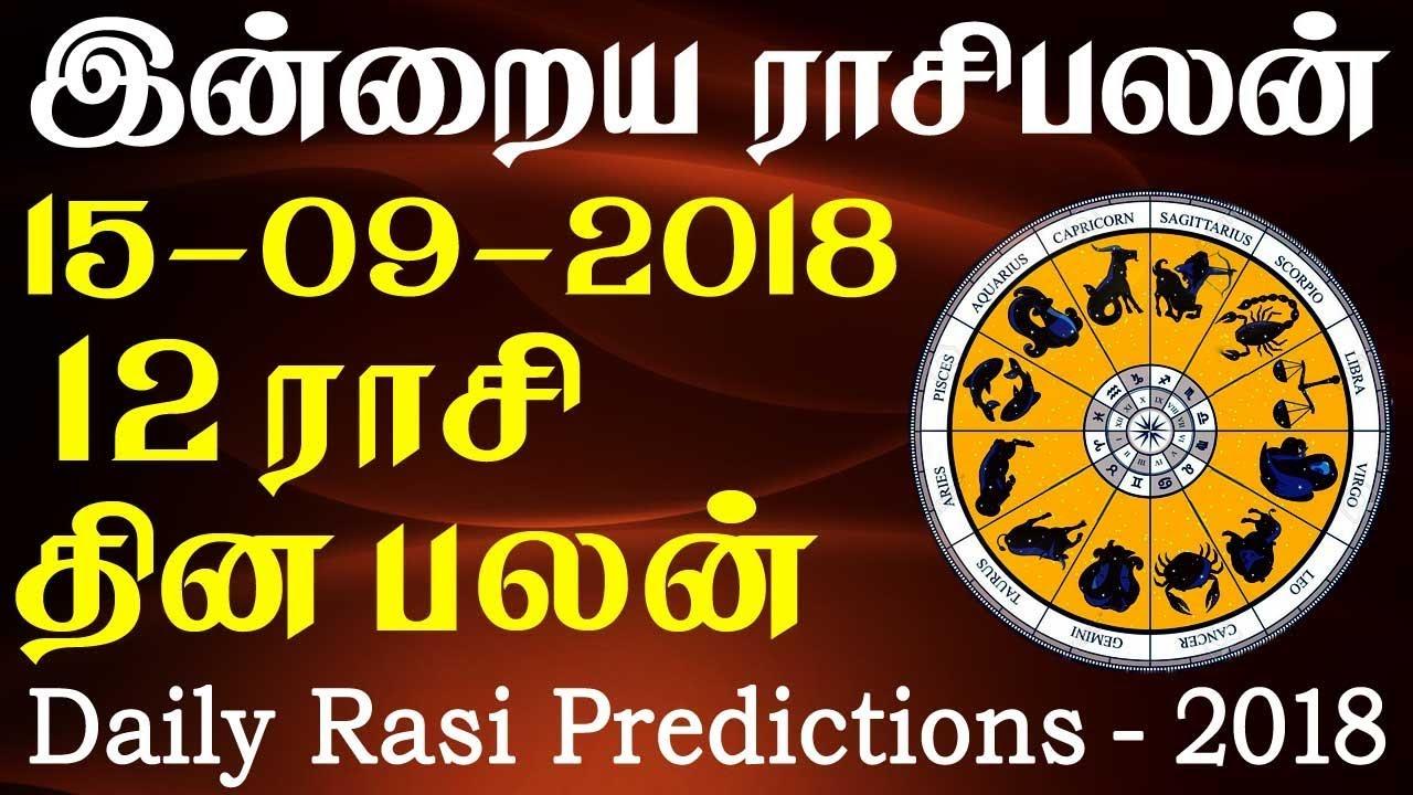 Daily RasiPalan   Today Horoscope   இன்றையராசிபலன் 15-09-2018 - RasiPalangal