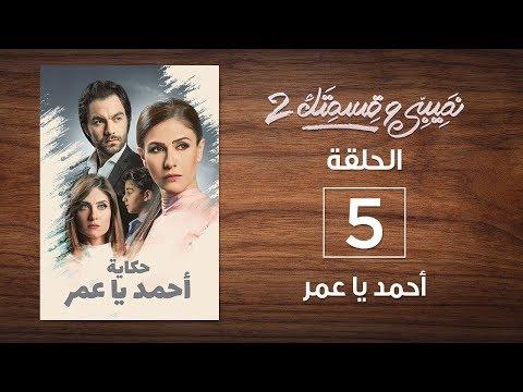 """الحلقة 5 من مسلسل """"نصيبي وقسمتك 2"""" (حكاية أحمد يا عمر)"""