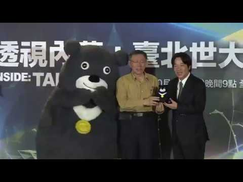 Video link:Premier Lai Ching-te at premiere of NGC's 'Inside: Taipei Universiade' (Open New Window)