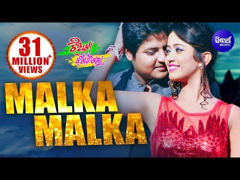 MALKA MALKA O BABY | Romantic Film Song | JHIATAA BIGIDI GALAA | Babusan & Elina | Sidharth TV