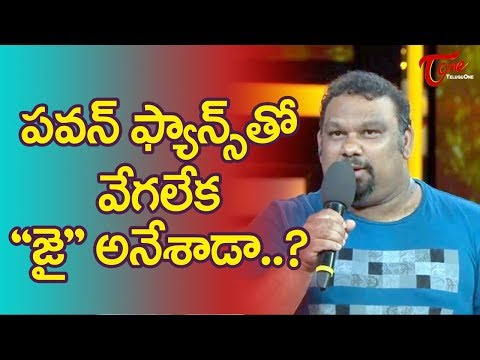 Fans Forced Him To Say Jai Pawan Kalyan