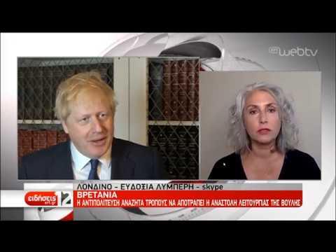 Βρετανία: Η αντιπολίτευση αναζητά τρόπους να ανατραπεί το σχέδιο Τζόνσον | 30/08/2019 | ΕΡΤ