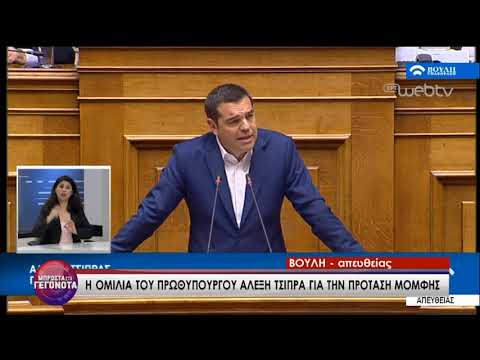 Η ομιλία του Πρωθυπουργού Αλέξη Τσίπρα για την πρόταση μομφής | 8/5/2019 | ΕΡΤ