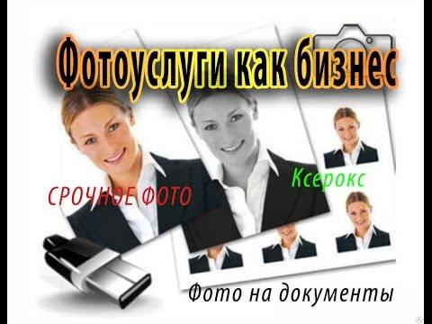 Фотосалон фотоуслуги срочное фото как бизнес | Бизнес обзор - DomaVideo.Ru