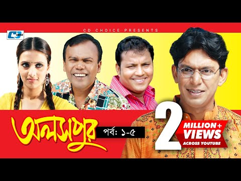 Download Aloshpur | Episode 01-05 | Chanchal Chowdhury | Bidya Sinha Mim | A Kha Ma Hasan hd file 3gp hd mp4 download videos