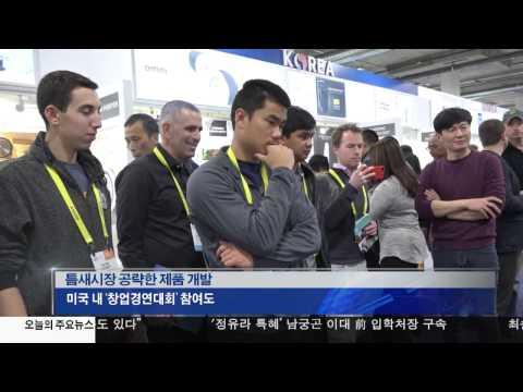2017 CES 한인기업 '글로벌 시장' 진출모색 1.10.17 KBS America News