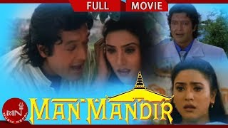 "Video Nepali Movie Man Mandir "" मन मन्दिर "" 