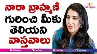 Video నారా బ్రాహ్మణి | nara brahmani real life | family | unknown facts about Education | Husband | House MP3, 3GP, MP4, WEBM, AVI, FLV November 2018