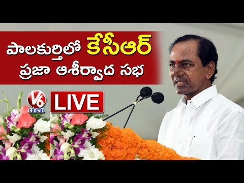 CM KCR LIVE | TRS Public Meeting In Palakurthi | Telangana Elections 2018 | V6 News