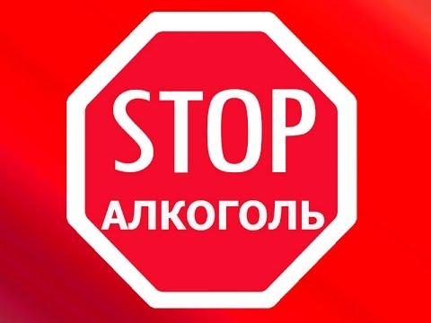 Бросай пить! - АлкоПрост - капли от алкоголизма (России)