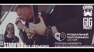 CSBR Live. Starified - Все Серьезно (Музыкальный Полумарафон 2016)