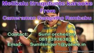 Melikalu tirugutunte karaoke_Cameraman Gangatho Rambabu