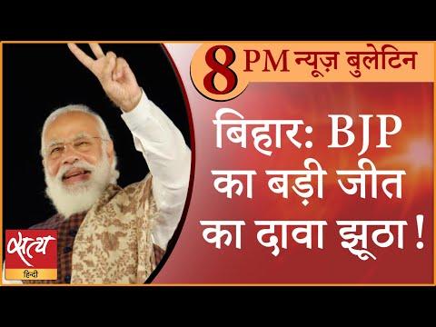 Satya Hindi News Bulletin। सत्य हिंदी समाचार बुलेटिन। 12 नवम्बर, दिनभर की बड़ी ख़बरें